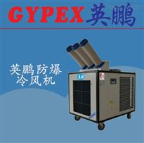 YPHB-18EX(Y)发电厂防爆空调,常州市防爆冷气机