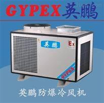 YPHB-23EX (Y)供电局防爆冷气机,苏州市防爆空调