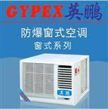 BFKT-5.0C东莞市防爆窗式机,油漆房防爆空调