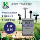 城市地面空气质量在线监测网格化监管