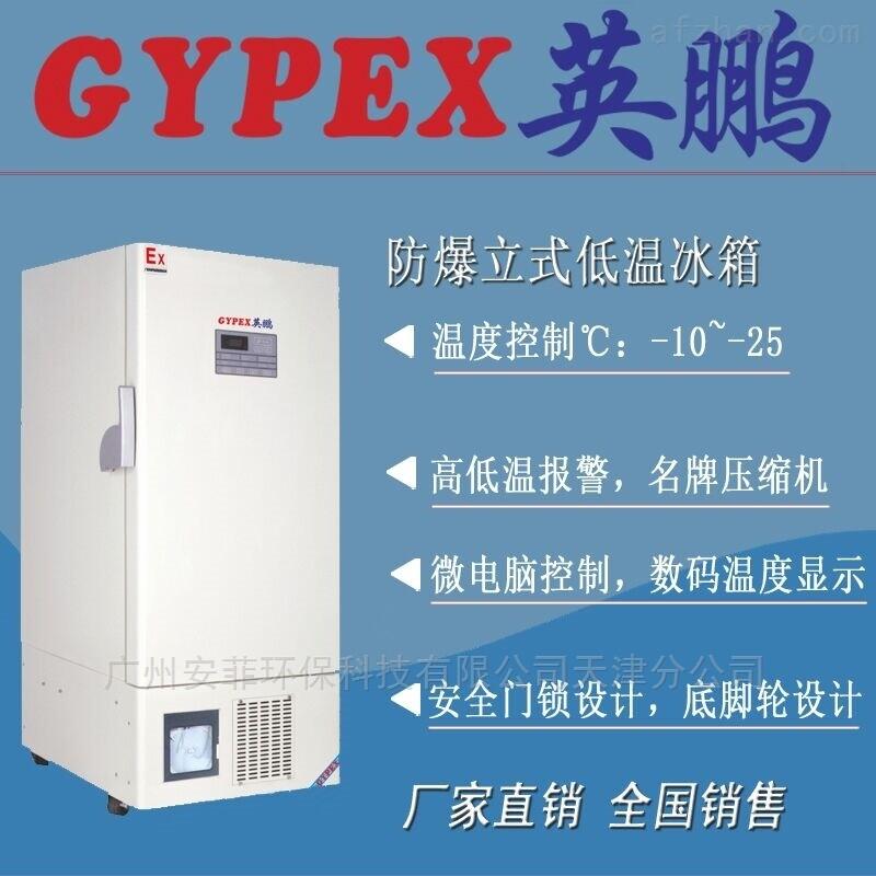 英鹏立式低温防爆冰箱