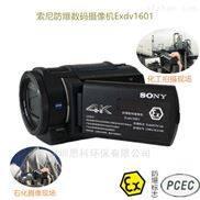 防爆数码摄像机本安型摄像仪制造厂家