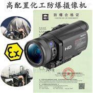 安监招标参数终端防爆摄像机Exdv1501