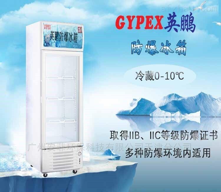 防爆冷藏柜0℃-10℃(可调)