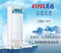 BL-250L防爆冷藏柜0℃-10℃(可调)