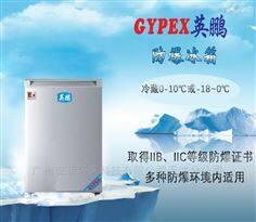 BL-200DM90L实验室防爆电冰箱