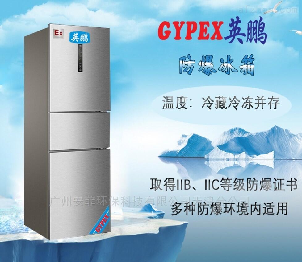 三门直冷防爆冰箱250升