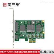 同三維T110-2D 1路DVI/VGA/HDMI 視頻采集卡