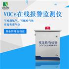 壁挂PID原理VOCs超标监测系统