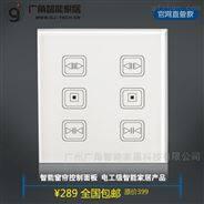 广角电工级智能面板 2组强电窗帘电机控制