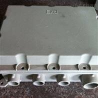 铸铝合金BXJ51-DIP粉尘防爆接线箱