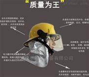 消防员防护头盔