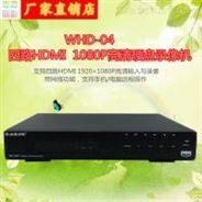 4路HDMI輸入本地會議錄像機