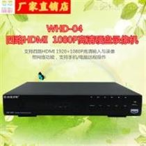 4路HDMI输入本地会议录像机