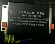 220V電源+RJ45網絡二合一防雷器