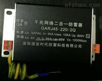 220V电源+RJ45网络二合一防雷器