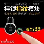 黑火 小挂锁指纹方案开发 配件模块电路板