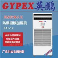 BAF-12化工厂房防爆加湿器