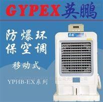 YPHB-14EX14000风量防爆空调,制鞋厂防爆环保空调