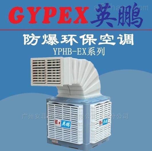 工业防爆环保空调(现货)