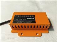 电池舱、电池箱 专用火灾探测报警装置系统