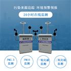 深圳地铁站空气质量网格化微型站