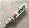 LA5817-6K防爆6档控制按钮电动葫芦