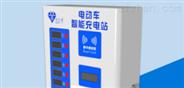 电动车智能刷卡充电站