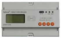 安科瑞DT/DSY1352预付费电能表远程抄表