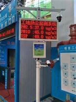 惠州工地扬尘TSP在线监测系统成功联网平台