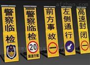 中警思创ZJSC-JTZS07伸缩临检警示牌