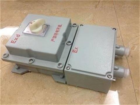 防爆电器电磁启动箱