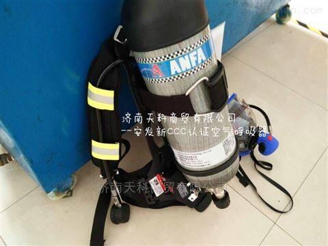 方展3C认证RHZK6.8/C声光报警空气呼吸器