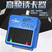 广州晨控EtherNe协议高频读写器CK-FR08-E01