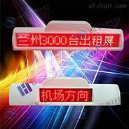 揭阳出租车LED显示屏 全彩LED广告屏
