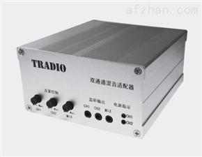 APM210D 双路混音适配器