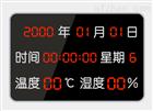 溫濕度顯示屏定制