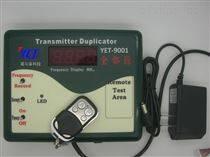 深圳遥尔泰遥控器拷贝机YET9001兼容