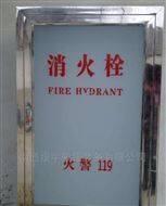不銹鋼消火栓箱 304消防箱廠家