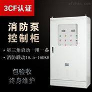 消火栓泵控制櫃星三角一用一備提供CCCF資質
