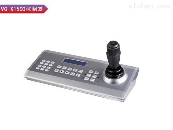 专业摄像机控制键盘VC-K1500