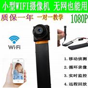 无线wifi摄像头模组家用远程监控摄像机