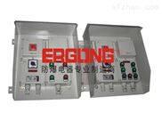 BXK-刮板输送机变频器二工防爆防腐控制箱/柜