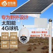 太阳能监控摄像头 4G球形摄像机 无线探头