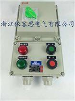 BQD53-40/48-65铝合金防爆磁力启动器厂家