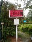 供应联网扬尘监测仪 广场噪音在线检测仪