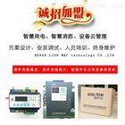 智慧用电安全监控系统研发生产企业