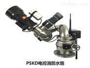 不锈钢电控消防水炮PSKD30