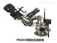 电动消防水炮PSKD30