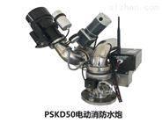 固定式电动消防炮PSKD50